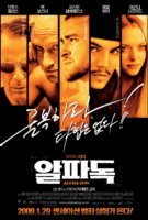 Alpha Dog - Korean - 알파 개