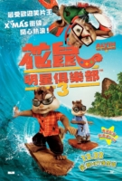 Alvin and the Chipmunks: Chipwrecked - Chinese - 花栗鼠