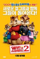 Alvin and the Chipmunks - The Squeakquel - 앨빈과 슈퍼 밴드