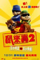 Alvin and the Chipmunks - The Squeakquel - Taiwanese