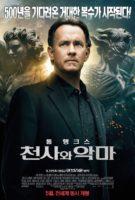 Angels & Demons - Korean Poster - 천사와 악마
