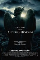 Angels & Demons - Ангелы и демоны