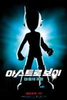 Astro Boy - Korean - 아스트로 보이
