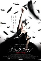Black Swan Asian Poster