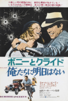 Bonnie and Clyde - Japanese - ボニーとクライド