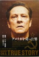 Breach - Japanese - アメリカを売った男