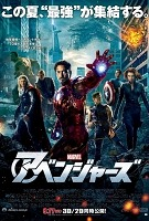 The Avengers - Japanese - アベンジャーズ
