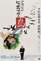 The Birds - Japanese - 鳥