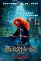 Brave in China
