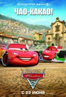 Cars 2 - Yao-Kakao