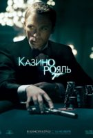 Casino Royale - Казино Рояль