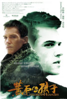 The Children of Huang Shi - Jonathan Rhys Meyers is George Hogg