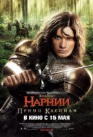 The Chronicles of Narnia - Prince Caspian - Принце Каспиан