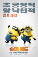 Despicable Me - Korean Poster