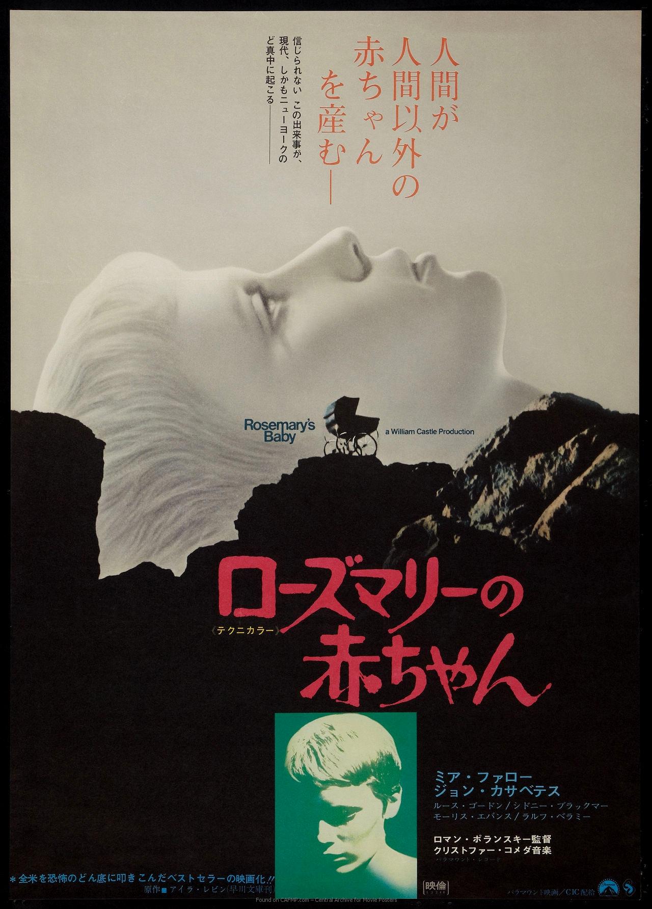 ロマン・ポランスキー監督のローズマリーの赤ちゃんという映画