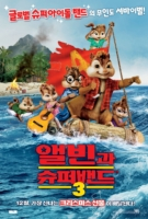 Alvin and the Chipmunks Chipwrecked - Korean - 앨빈과 슈퍼 밴드 3