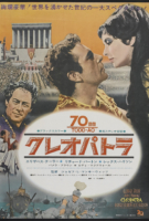 Cleopatra - Japanese - クレオパトラ