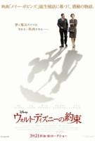 Saving Mr Banks - Japanese - ウォルト・ディズニーの約束