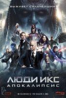 X-Men Apocalypse - Апокалипсис
